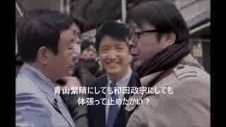 青山繁晴先生と桜井誠先生 ネトウヨはどっ