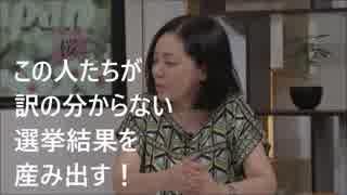 有本香先生が「選挙結果を謙虚に受け止めよ」と言っています。