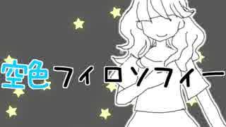 【オリジナル曲】空色フィロソフィー【NNI】
