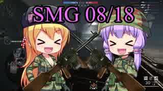 【BF1】キルマシーンゆかりのSMG 08/18実