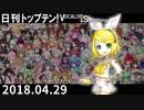 日刊トップテン!VOCALOID&something【日刊ぼかさん2018.04.29】