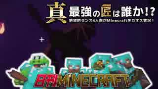 【日刊Minecraft】真・最強の匠は誰か!?絶望的センス4人衆がMinecraftをカオス実況第五十八話!