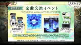 【ノスタルジアFORTE】Chronos/TAG