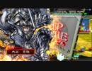 (・∀・)ノちょりっす!二品、全突陥陣営vs覇騎の共振