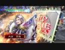 (・∀・)ノちょりっす!二品、全突陥陣営vs若き王の手腕