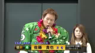 2018年4月30日飯塚オート12R 第37回SGオ