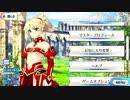 【FGO】モードレッド 5/1追加新ボイスまとめ コラボイベント「Apocrypha/Inherita...