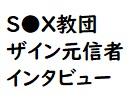 【4/4放送】S●X教団ザインの元信者さんと中継を繋ぎ当時の様...