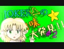 JOKERSZの面白味大発見!! #2