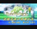 [ゆっくり実況]ルーンファクトリー4_究極至高の牧場生活_春の月1-2日[キャラ紹介]