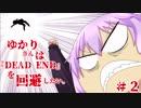 【PS4版DbD】ゆかりさんは『DEAD END』を回避したい。#2【VOICEROID実況】