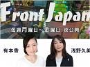 【Front Japan 桜】安倍総理 なぜ今中東訪問なのか / 春の日本スポーツ...