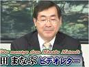 【松田まなぶ】日本が北朝鮮に求める原則、「大蔵省」という名称に在った重み[桜H3...