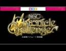 NGC『ファイナルファンタジーXIV オンライン』生放送<シーズンⅢ> 第25回 1/8