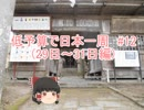 低予算で日本一周 #12