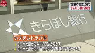 「きらぼし銀行」スタート 「新銀行東京」