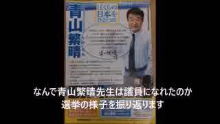 青山繁晴先生のズッコケ参議院議員選挙戦