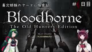 【Bloodborne】東北姉妹のヤーナム探索記