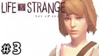 Life Is Strange 【実況】 #3