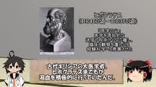 【ゆっくり解説】ゆっくり医学史 血の医療の歴史(瀉血編)