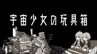宇宙少女の玩具箱 / ヤヅキ激おこP 【クロスフェード】 thumbnail