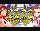 アイマス演芸合作 DAY1 #演芸合作