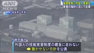 福島第一原子力発電所に外国人実習生 東