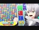 【ぷよぷよテトリス】40連鎖超え!?大連