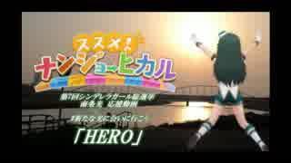 【デレステMAD】南条光× HERO