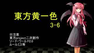 【SW2.0】東方黄一色 3-6