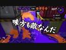 【へいわしゅぎマッチ2018】絶対に殺してはいけないスプラトゥーン2 2試合目/ガルナ(オワタP)