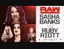 【WWE】サシャ・バンクスvsルビー・ライオット【RAW 4.30】
