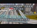 【前面展望】国鉄時代の横須賀線 横浜→東京(A列車で行こう9 Ver.4.0)