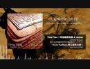 【例大祭15】Time Flies Xfade demo | 埼玉最終兵器&Aether