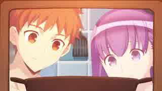 士郎と桜が仲良くグラタン作りに挑戦 【衛宮さんちの今日のごはん】