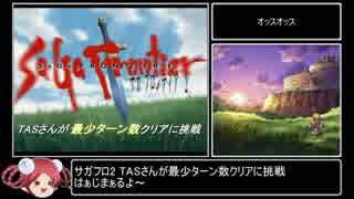 【サガフロ2】TASさんが最少ターン数クリ