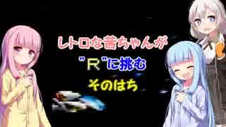 """【SUPER R-TYPE】レトロな茜ちゃんが""""R""""に挑む そのはち【ボイスロイド実況】"""