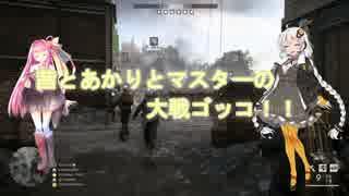 【BF1】茜とあかりとマスターの大戦ゴッコ