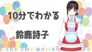 10分でわかる鈴鹿詩子【公式】
