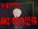 【昭和メドレー10】小梅アワー AM2:00の恐怖【MAD】