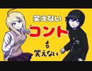 【ニューダンガンロンパV3】くたばろうぜ【手描き】