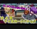 【QMAXIV】ミューと賢決闘者を目指す ~1限目~【kohnataシリーズ】