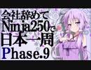 第100位:会社辞めてninja250で日本一周 Phase 9