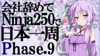 会社辞めてninja250で日本一周 Phase 9