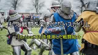 もっと戦闘を楽しくしたいスカイリム8【
