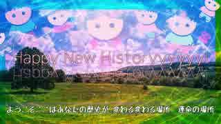 【初音ミク】Happy New Historyyyyyy!【ハ