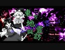 【例大祭15】東方地霊殿10周年記念CD『東方地霊誕訪』XFD【東方再翻訳】
