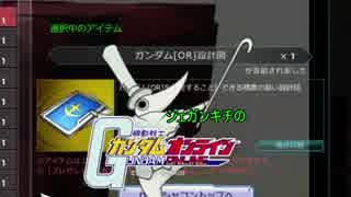 【ゆっくり実況】ジェガンキチ霊夢のガンダムオンライン その4
