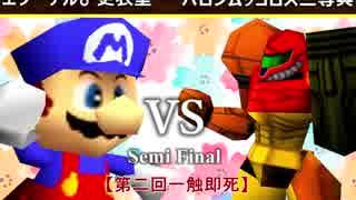 【第二回】一触即死CPUトナメ実況【準決勝第二試合】