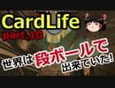 【CardLife】ザ・ゆっくり段ボール生活part.10